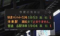 Noriba and Time Display